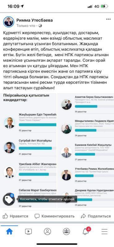 Кандидат в Мажилис от Народной партии не знала о своем выдвижении 1