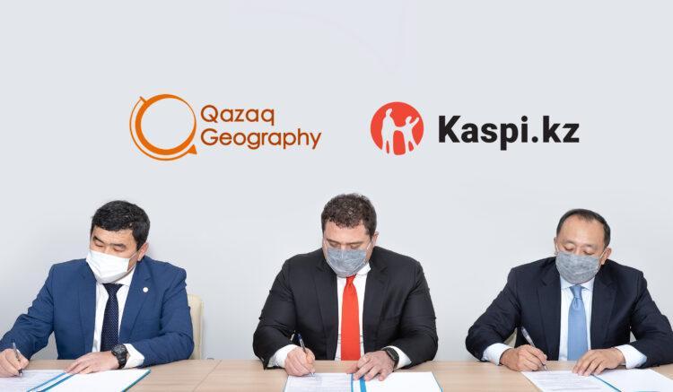 QazaqGeography и Kaspi.kz подписали меморандум о партнерстве и финансовой поддержке 1