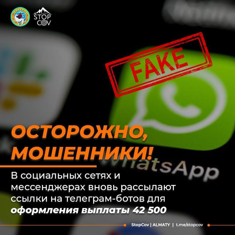 Казахстанцы не получат 42 500 тенге после фейковых рассылок 1