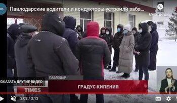 В Павлодаре водители общественного транспорта вышли на забастовку 1