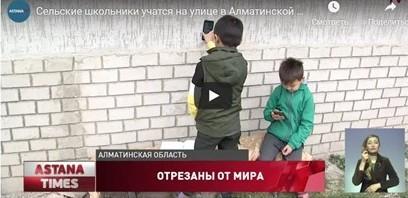 В поселке близ Алматы школьники учатся на улице 1