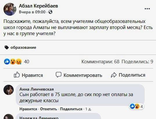 Алматинским учителям несколько месяцев не платят зарплату. И даже не говорят, когда она будет 1