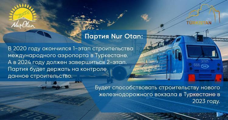 Nur Otan обещает достроить аэропорт в Туркестане в 2024 году 3