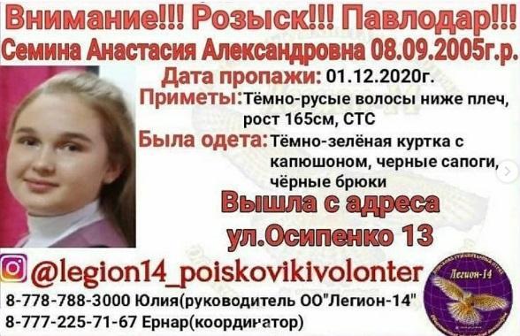 В Павлодаре разыскивают двух воспитанниц детдома 1