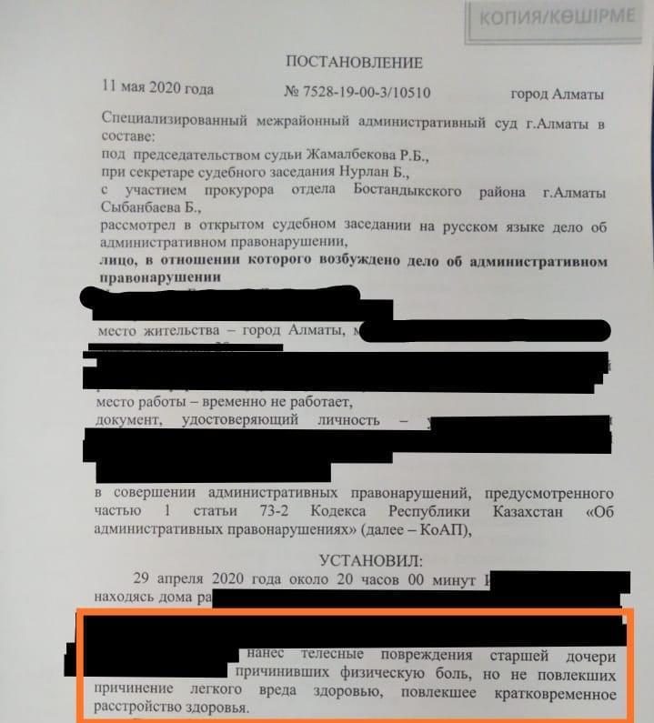 Алматинца подозревают в развращении своей 4-летней дочери
