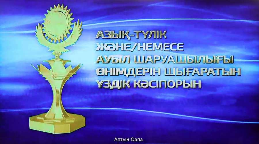 Токаев принял участие в церемонии награждения конкурса «Алтын сапа» 1