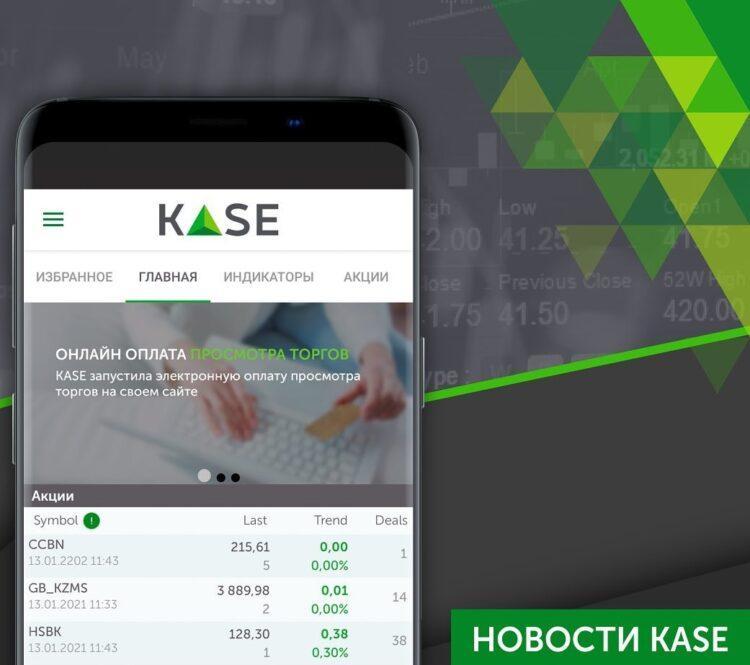 Мобильное приложение запустила Казахстанская фондовая биржа 1