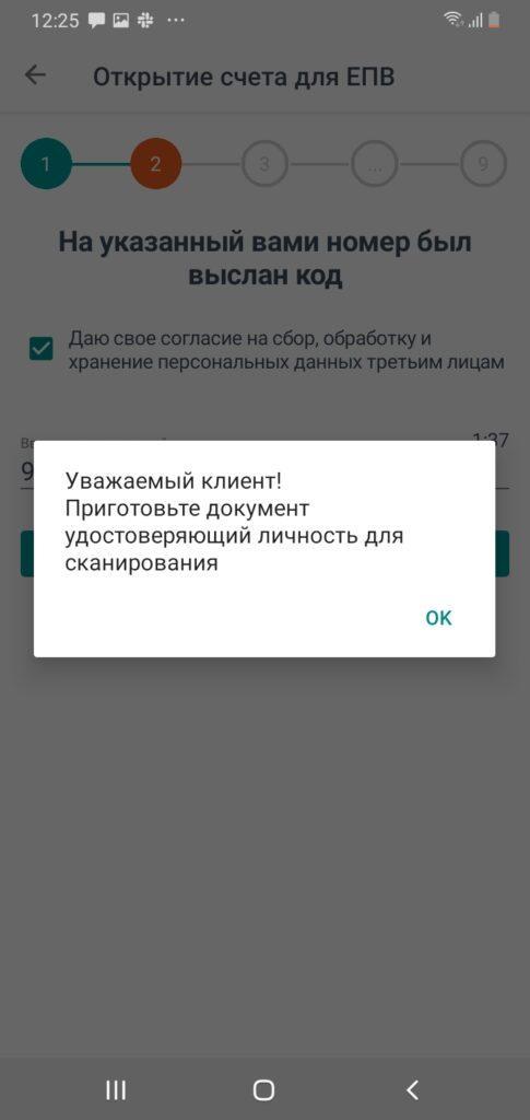 """Приложение """"Отбасы банка"""" не работает, но казахстанцы не сдаются. Как открыть в нем счет 1"""