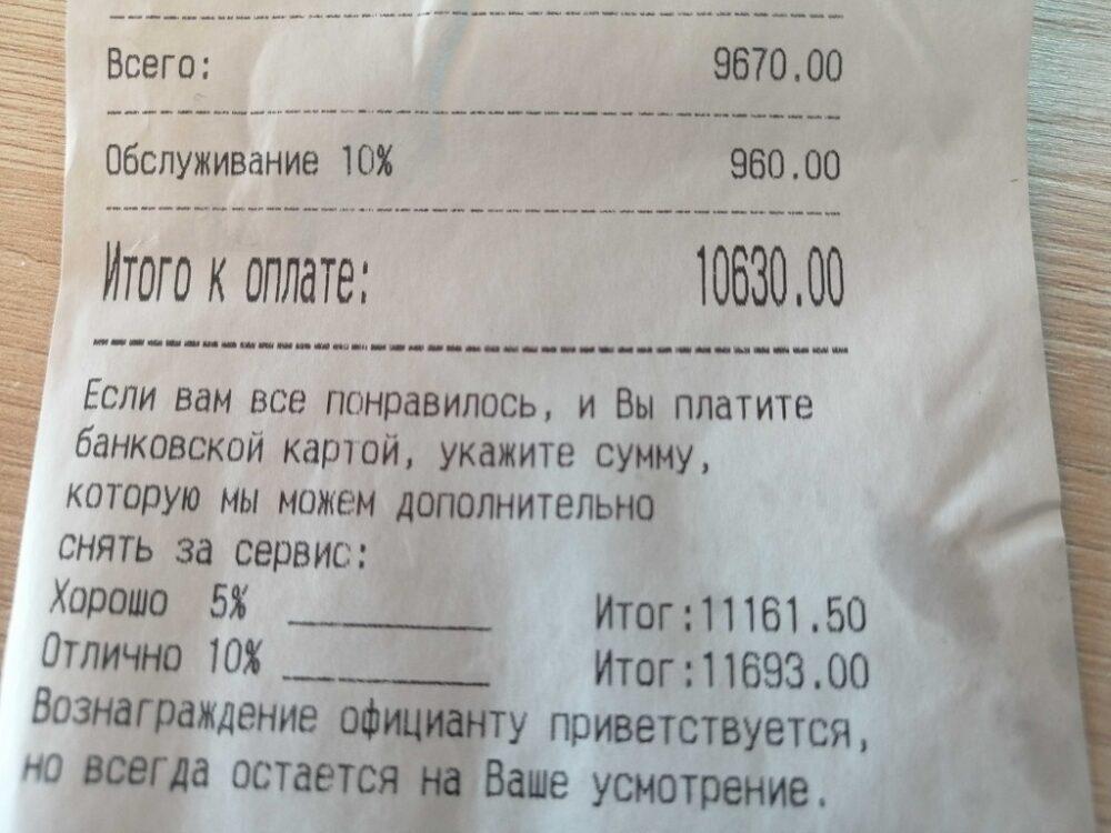 В Казахстане можно по закону не платить 10% за обслуживание в ресторанах. Как это сделать 1