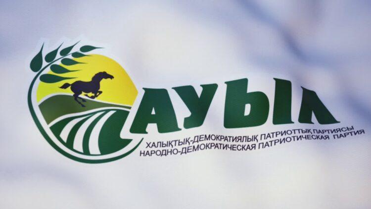 """Партия """"Ауыл"""" пообещала решить проблемы сельскохозяйственной отрасли Казахстана 1"""