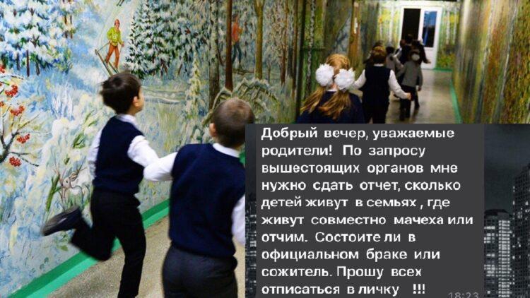 Опрос в школе: у родителей учащихся в Караганде спросили о сожителях 1