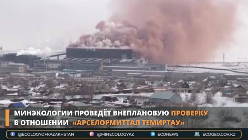 Минэкологии устроит компании «АрселорМиттал Темиртау» внеплановую проверку 1