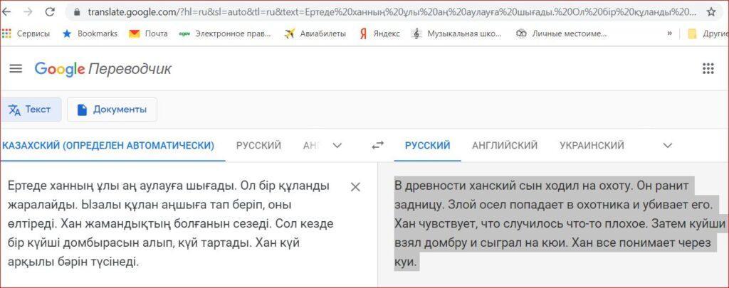 Google-переводчик поверг в шок казахстанских родителей 2