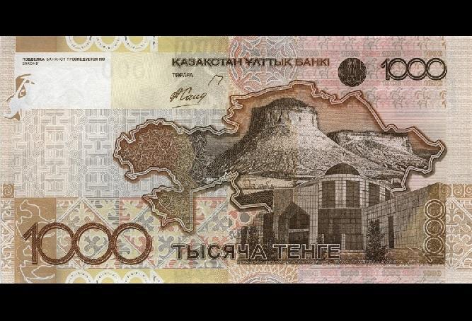 Фото: nationalbank.kz