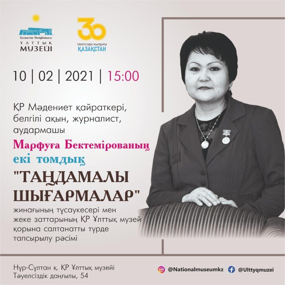 Двухтомный сборник стихов казахского поэта Марфуги Бектемировой презентуют в Нацинальном музее РК 1