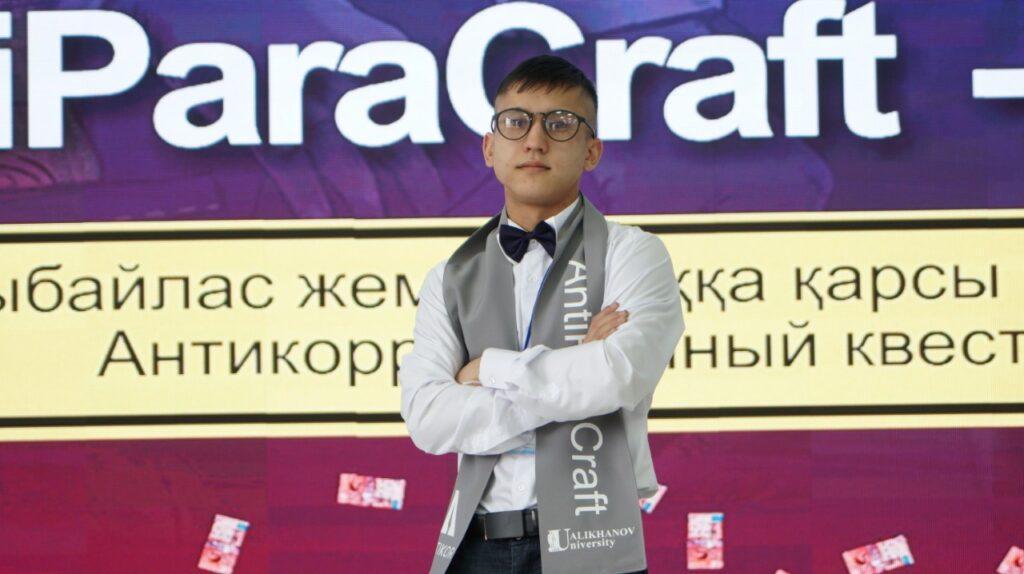 Студенты Кокшетауского университета имени Шокана Уалиханова участвуют в антикоррупционной игре 2