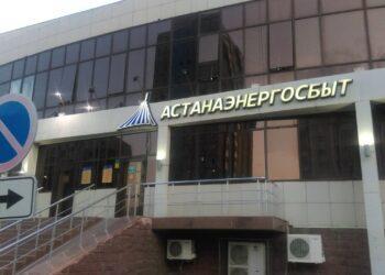 Астанаэнергосбыт