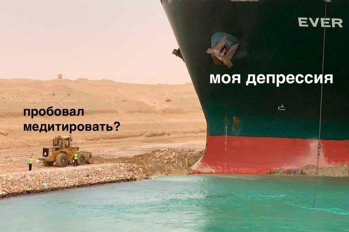 Ship happens: почему все смеются над аварией в Суэцком канале 2