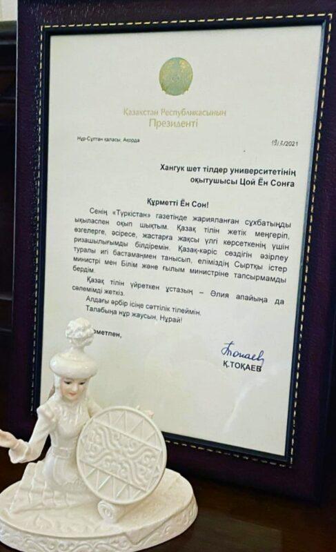 Токаев поблагодарил выпускницу вуза в Южной Корее, которая исследует казахский язык