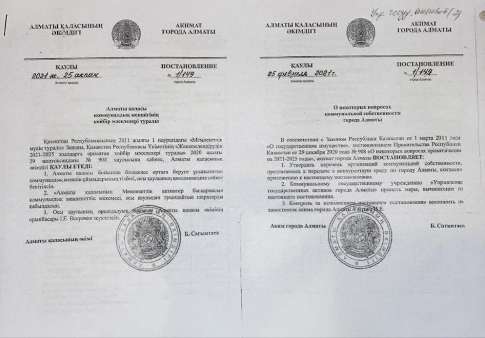 Власти Алматы хотят продать детскую музыкальную школу частникам. Родители против 1