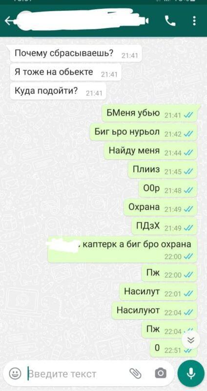 Бригадир изнасиловал девушку на стройке BI Group в Алматы 2