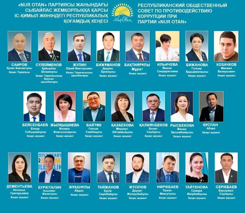 Состоялось первое заседание Совета по противодействию коррупции при Nur Otan 1