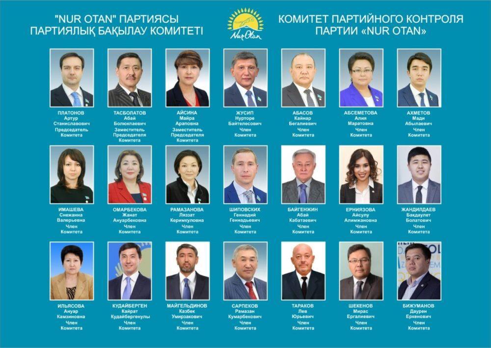 Состоялось первое заседание Комитета партийного контроля Nur Otan 1
