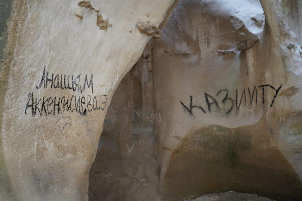 От рук вандалов пострадал уникальный исторический каньон в Мангистауской области