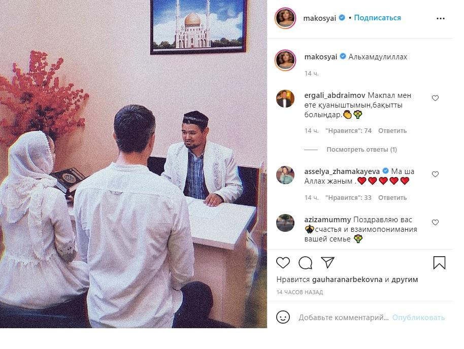 Казахстанская певица Макпал Исабекова вышла замуж 2