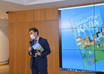 Мировой бестселлер по урбанистике перевели на казахский язык 1