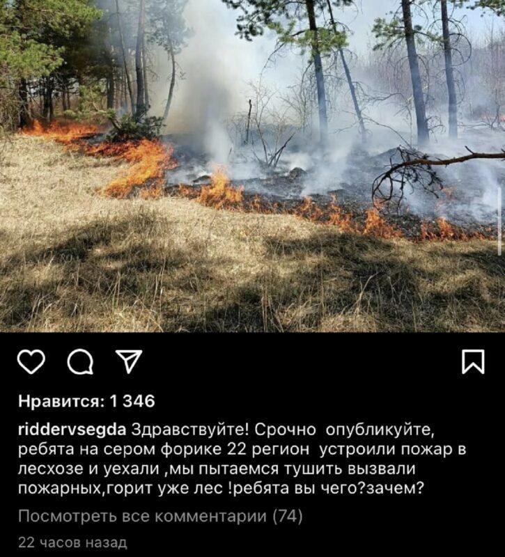 Пожар в Риддере мог произойти по вине одного человека 2