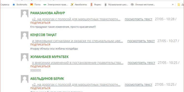 eGov скрывает комментарии казахстанцев против открытия автобусной полосы для всех машин