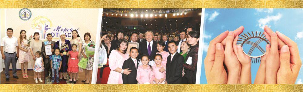 Стержень казахстанского общества 2