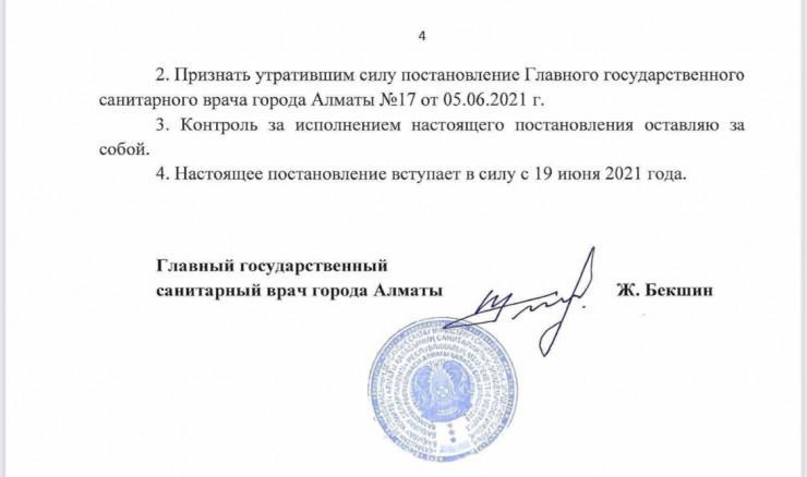 В Алматы ослабили карантин. Вышло новое постановление Бекшина 4