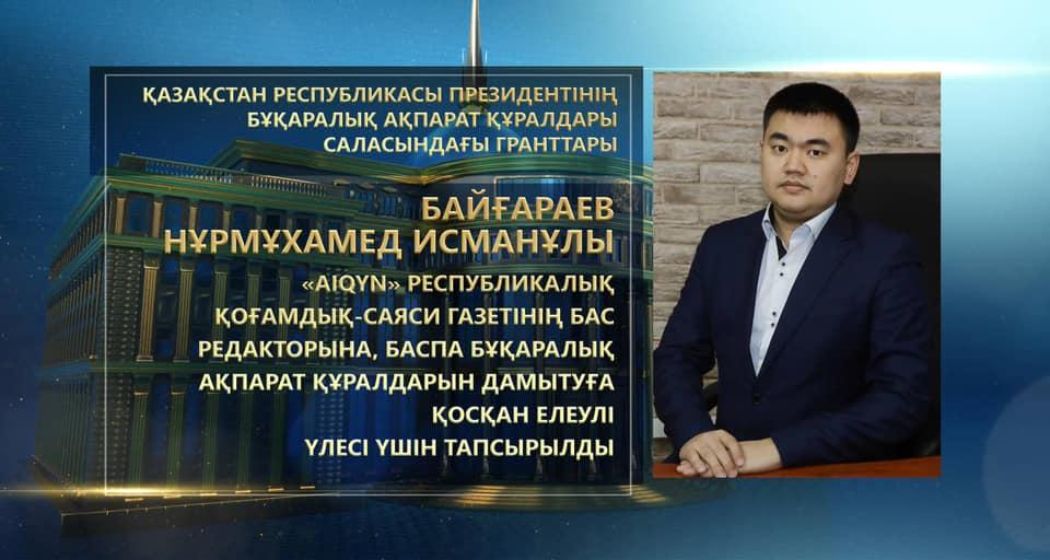 Токаев присудил грант главному редактору газеты AIQYN 1
