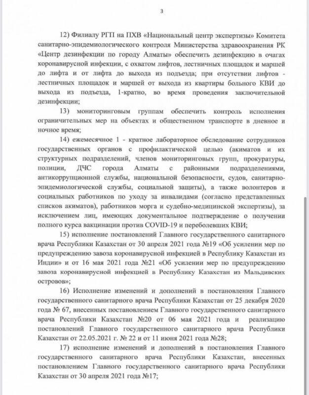 В Алматы ослабили карантин. Вышло новое постановление Бекшина 3