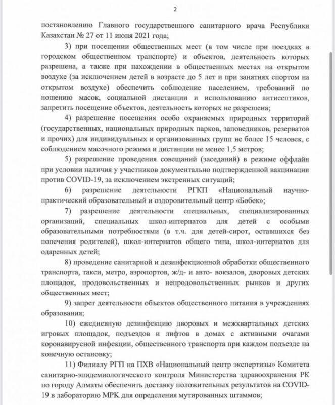 В Алматы ослабили карантин. Вышло новое постановление Бекшина 2