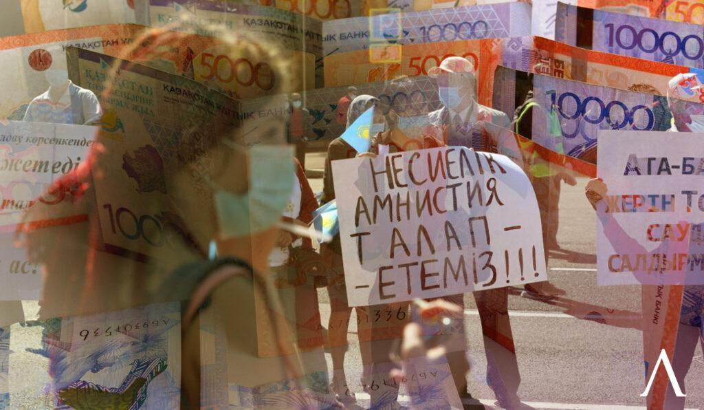 Будет ли в Казахстане еще одна кредитная амнистия 1