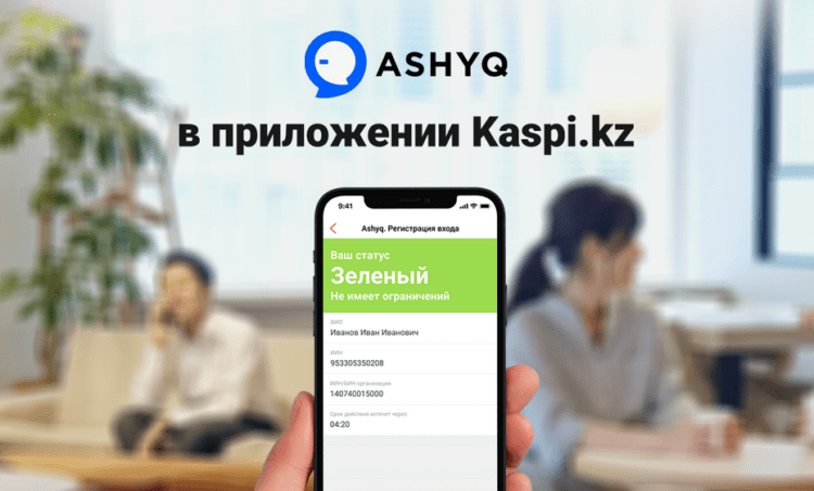 Сервис Ashyq в приложении Kaspi.kz 1