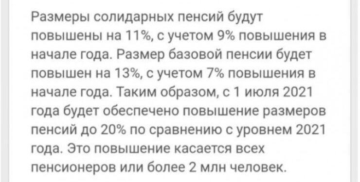 Пенсии вырастут на 20%: распространяемое в Сети сообщение прокомментировали в Минсоцтруда 1