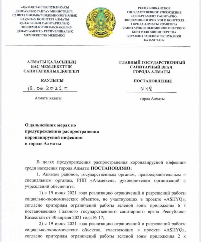 В Алматы ослабили карантин. Вышло новое постановление Бекшина 1
