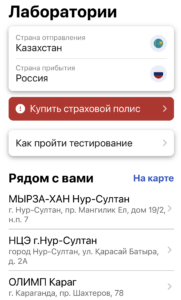 Казахстанцам упростили путешествия по странам ЕАЭС