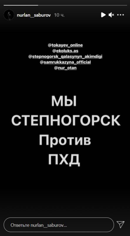 Российский комик Нурлан Сабуров поддержал земляков из Степногорска 1