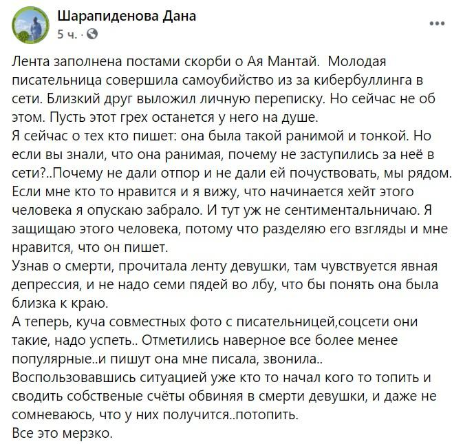 Казахстанская писательница умерла после травли в Сети