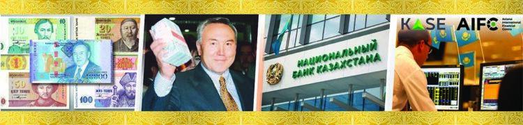 Финансовая система Казахстана – фундамент отечественной экономики 1