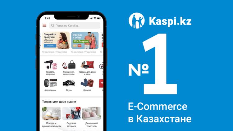 Kaspi.kz вновь признан №1 в электронной коммерции в Казахстане 1