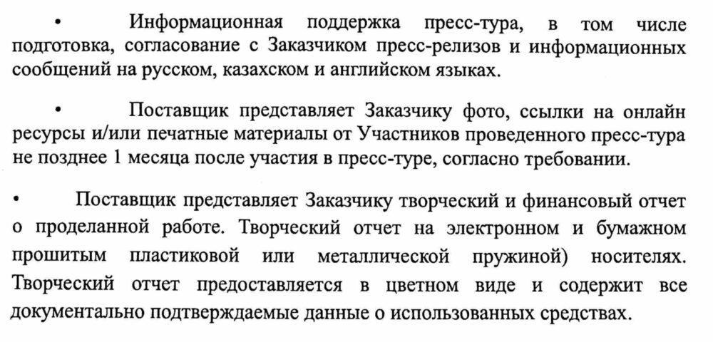 Зарубежным блогерам покажут красоты Алматы. Это обойдется в 26 миллионов тенге