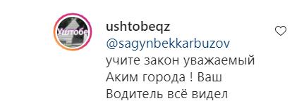Аким Уштобе отдохнул и все-таки опроверг слухи о своей причастности к ДТП